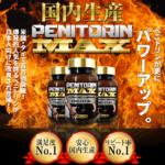 ペニトリン