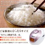 自宅で発芽酵素玄米が炊ける!【なでしこ健康生活】