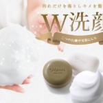 ヴァーナル 【W洗顔セット】