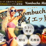 Kombucha Mana(コンブチャマナ)