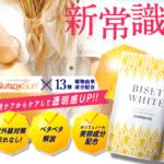 BISET WHITE(ビセットホワイト)